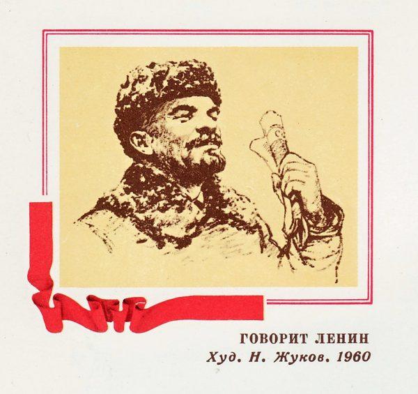 """""""Świetlana przyszłość komunizmu"""" miała według Lenina uzasadniać każdą zbrodnię. Powyżej fragment radzieckiej pocztówki ze """"świetlanej przyszłości"""" - 1976 roku."""