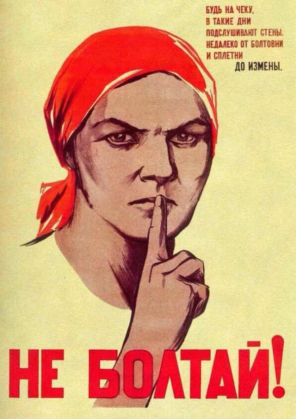 Wielki Brat zza wschodniej granicy też upominał swoich obywateli. Sowiecki plakat propagandowy (fot. domena publiczna).