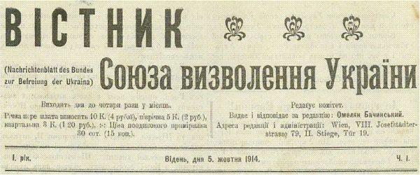Austro-Węgry wspierały powstanie Związku Wyzwolenia Ukrainy. W Wiedniu wydawano nawet pismo organizacji.