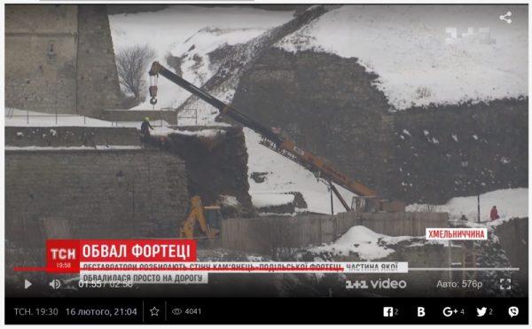 """Wyburzanie muru twierdzy kamienieckiej (screen z materiału przygotowanego przez telewizję """"1+1"""")"""