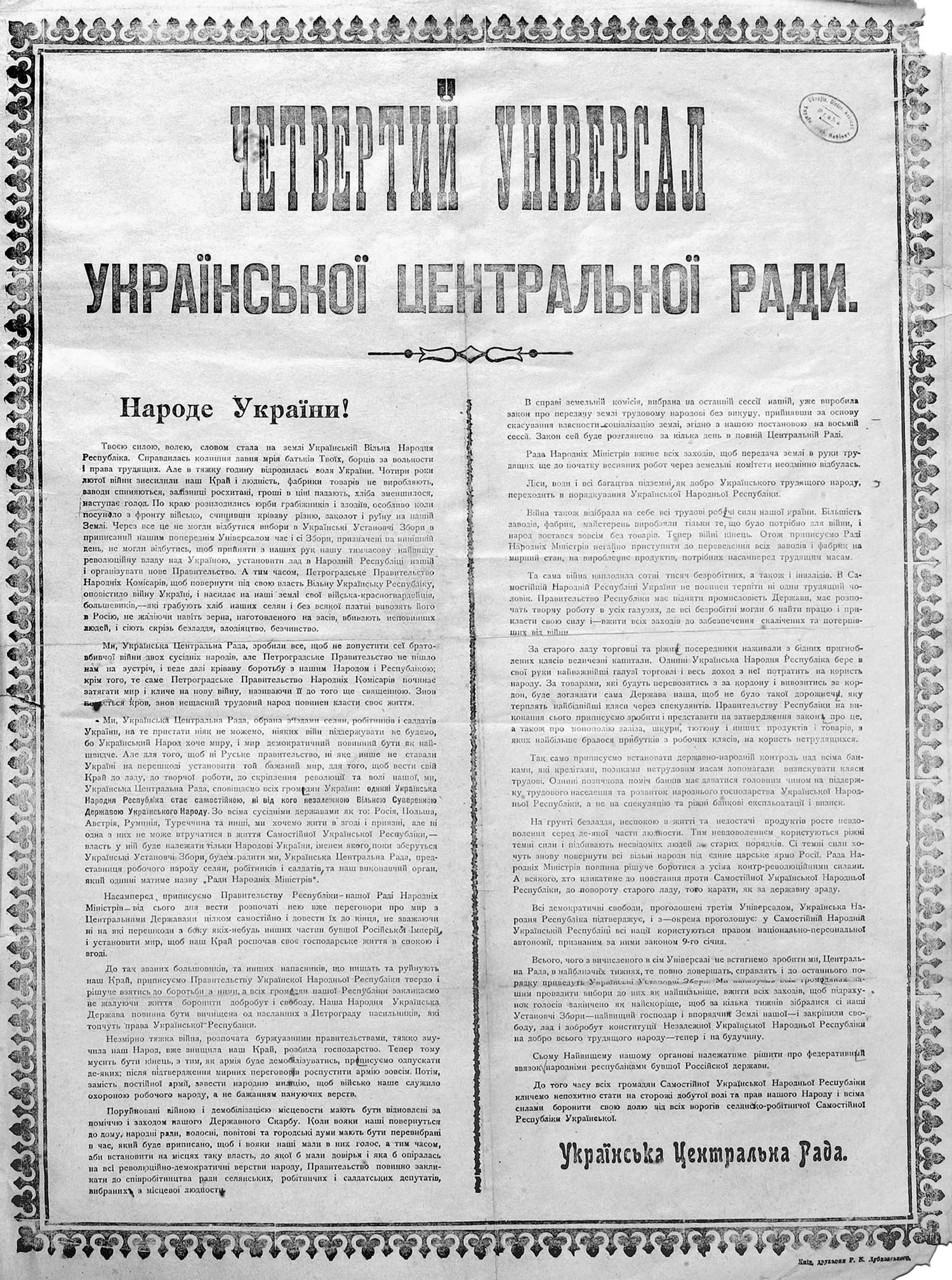 """Czwarty Uniwersał, ogłaszający niepodległość Ukraińskiej Republiki Ludowej. Ilustracja z książki Anne Apllebaum pod tytułem """"Czerwony Głód""""."""