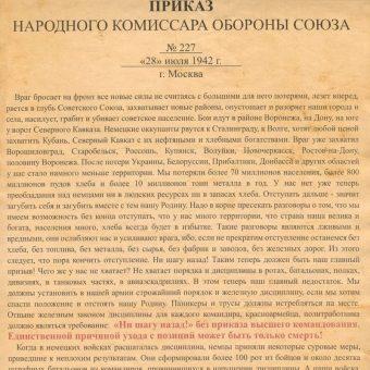 Stalin, wydając rozkaz, chciał powstrzymać niekończący się odwrót Armii Czerwonej pod naporem Niemców.