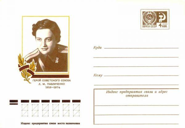 Podobizna Pawliczenko znalazła się nie tylko na znaczkach, ale także na kopertach i pocztówkach.
