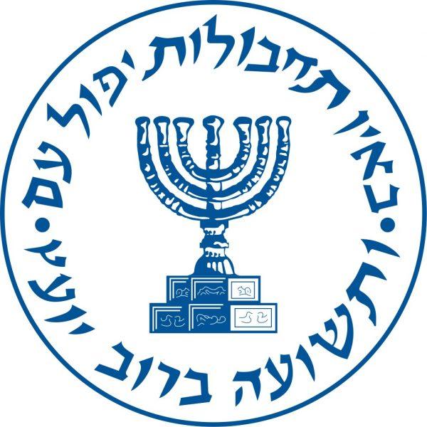 Trudna sytuacja międzynarodowa w jakiej znalazł się Izrael w latach 60. sprawiła, że Mossad musiał zrezygnować ze ścigania Mengelego.